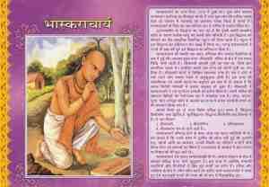 8.bhaskaracharya[2]